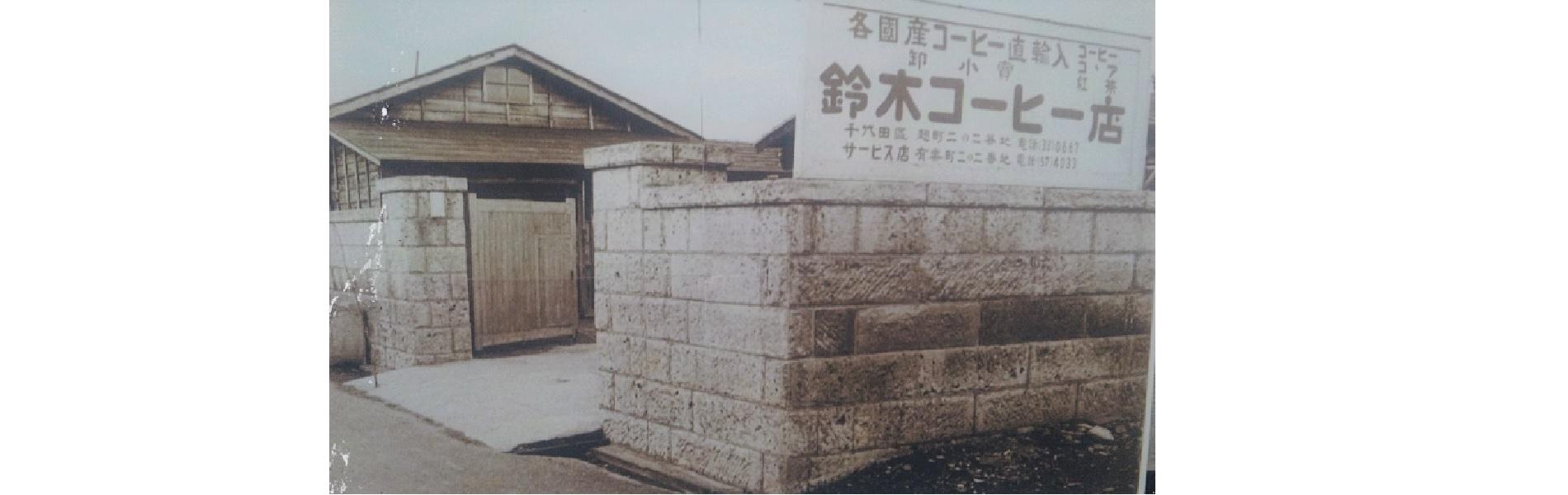 鈴木コーヒー店